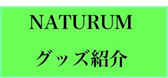 naturum
